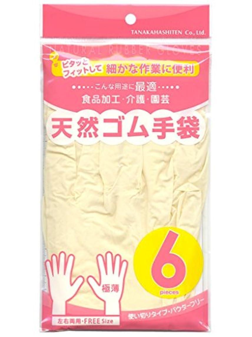 田中箸店 天然ゴム手袋 6P 【まとめ買い10セット】 059013