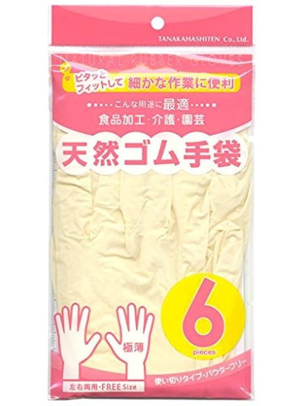 光ガイドライン一掃する田中箸店 天然ゴム手袋 6P 【まとめ買い10セット】 059013