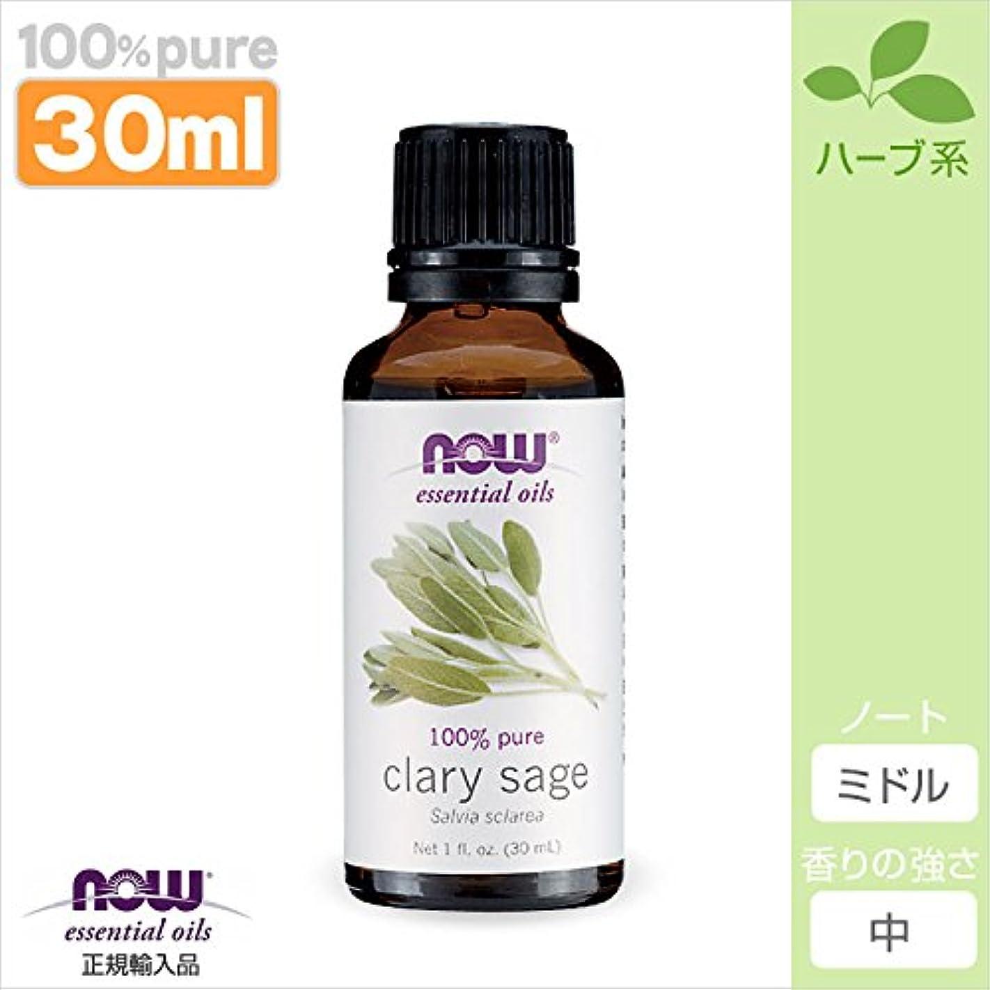 病んでいるミンチ減るクラリセージ精油[30ml] 【正規輸入品】 NOWエッセンシャルオイル(アロマオイル)