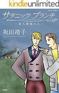 変人探偵エム~サタニックブランチ~ : 1 (ジュールコミックス)