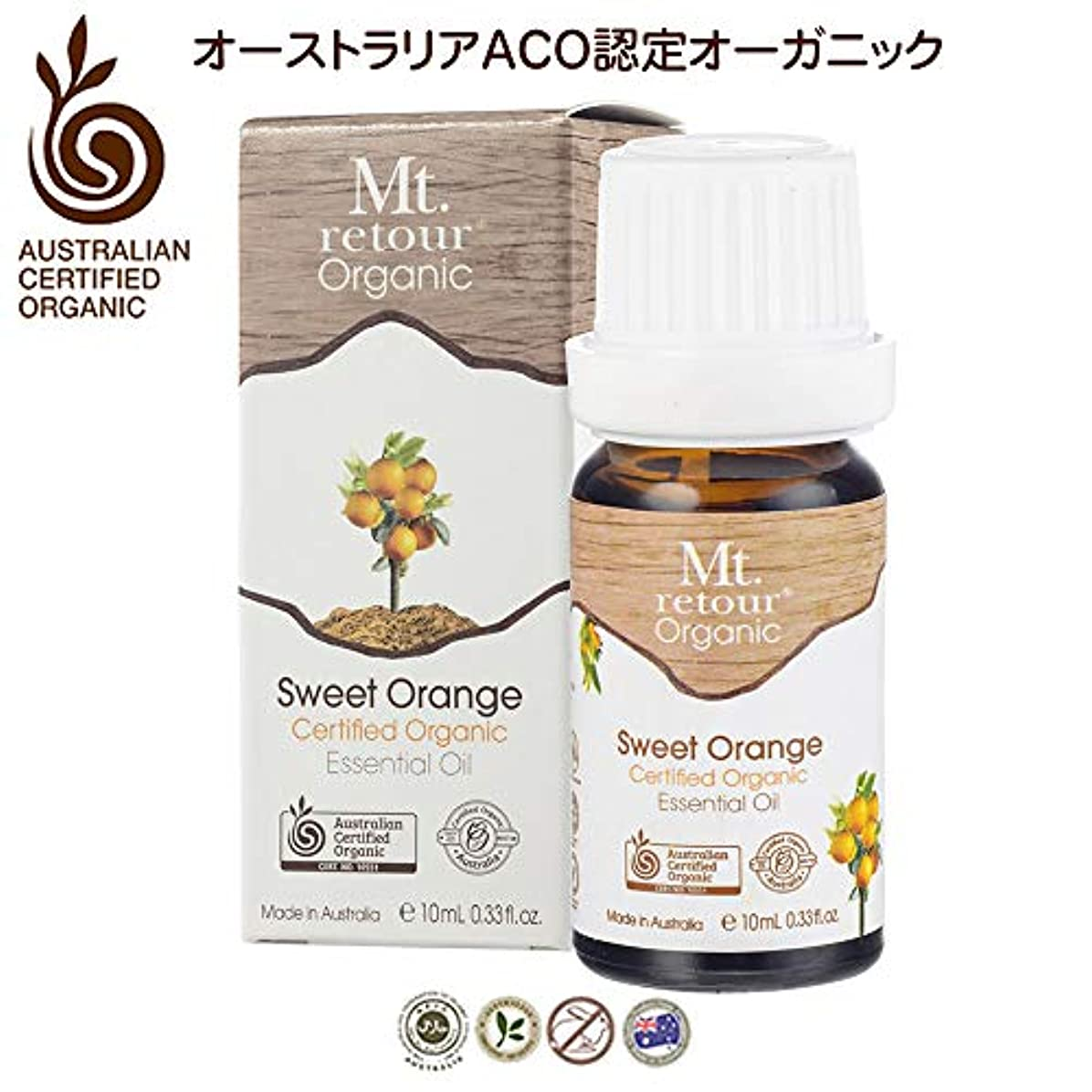 思想突っ込むスリットMt. retour ACO認定オーガニック オレンジスイート 10ml エッセンシャルオイル(無農薬有機)アロマ