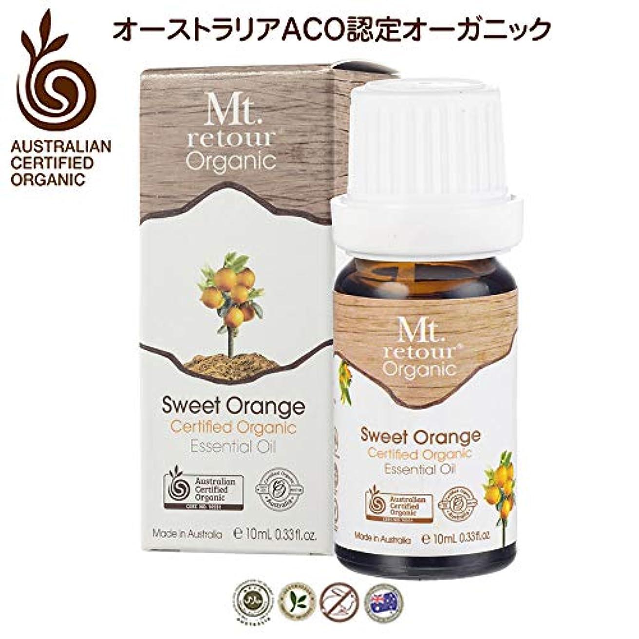 慣らす狂気電信Mt. retour ACO認定オーガニック オレンジスイート 10ml エッセンシャルオイル(無農薬有機)アロマ