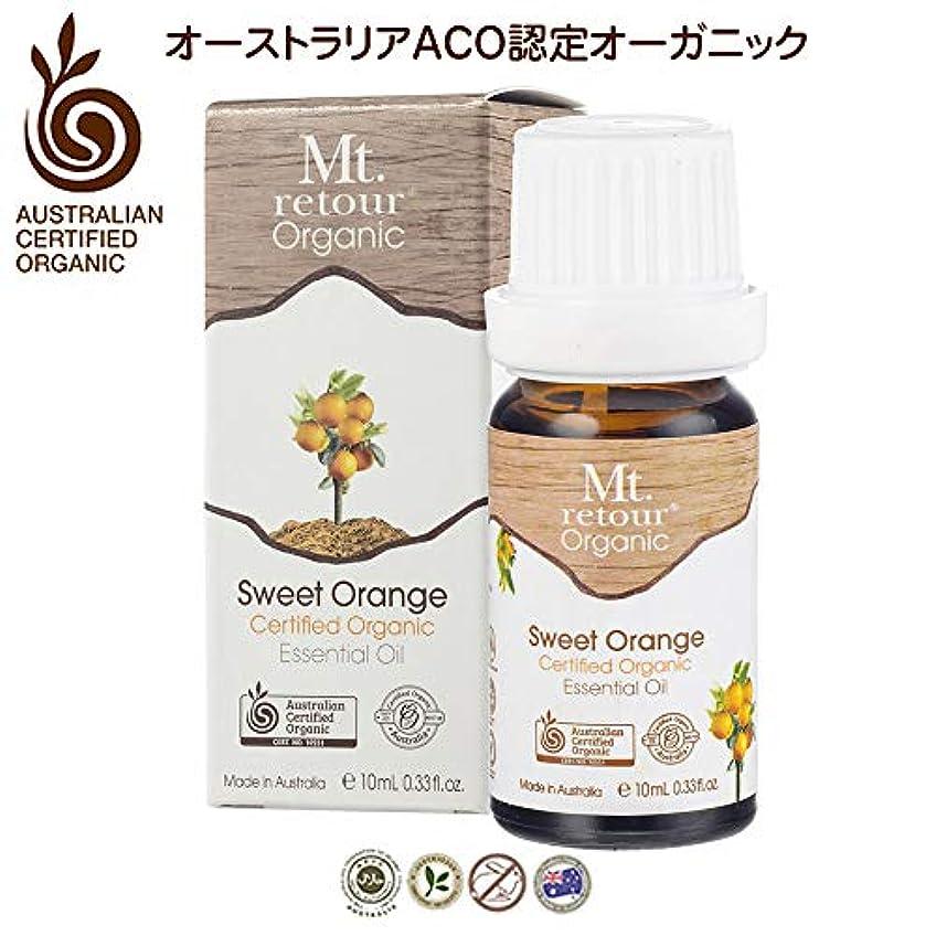 約声を出して通りMt. retour ACO認定オーガニック オレンジスイート 10ml エッセンシャルオイル(無農薬有機)アロマ