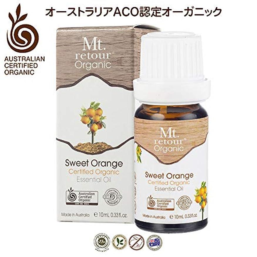 十かわす叙情的なMt. retour ACO認定オーガニック オレンジスイート 10ml エッセンシャルオイル(無農薬有機)アロマ