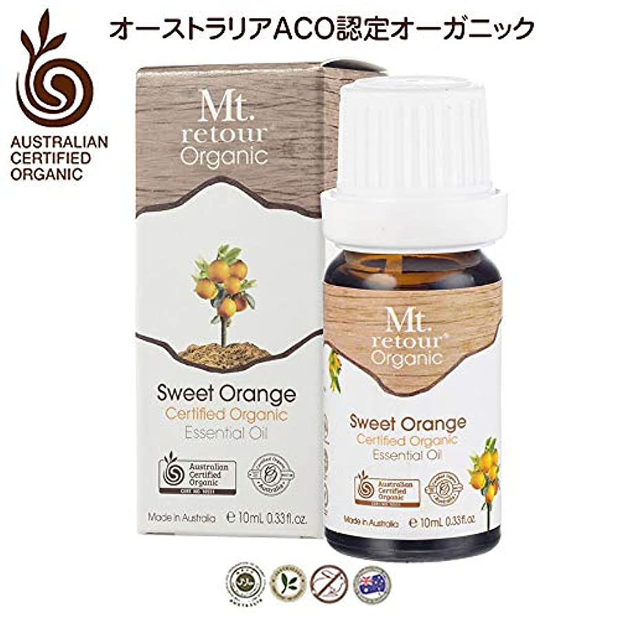 織機資源群集Mt. retour ACO認定オーガニック オレンジスイート 10ml エッセンシャルオイル(無農薬有機)アロマ