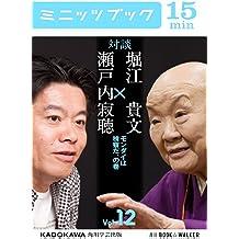 瀬戸内寂聴×堀江貴文 対談 12 モンダイは検察だ、の巻 (カドカワ・ミニッツブック)