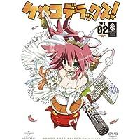 ケメコデラックス DVD_SET2