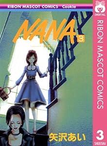 NANA―ナナ― 3巻 表紙画像