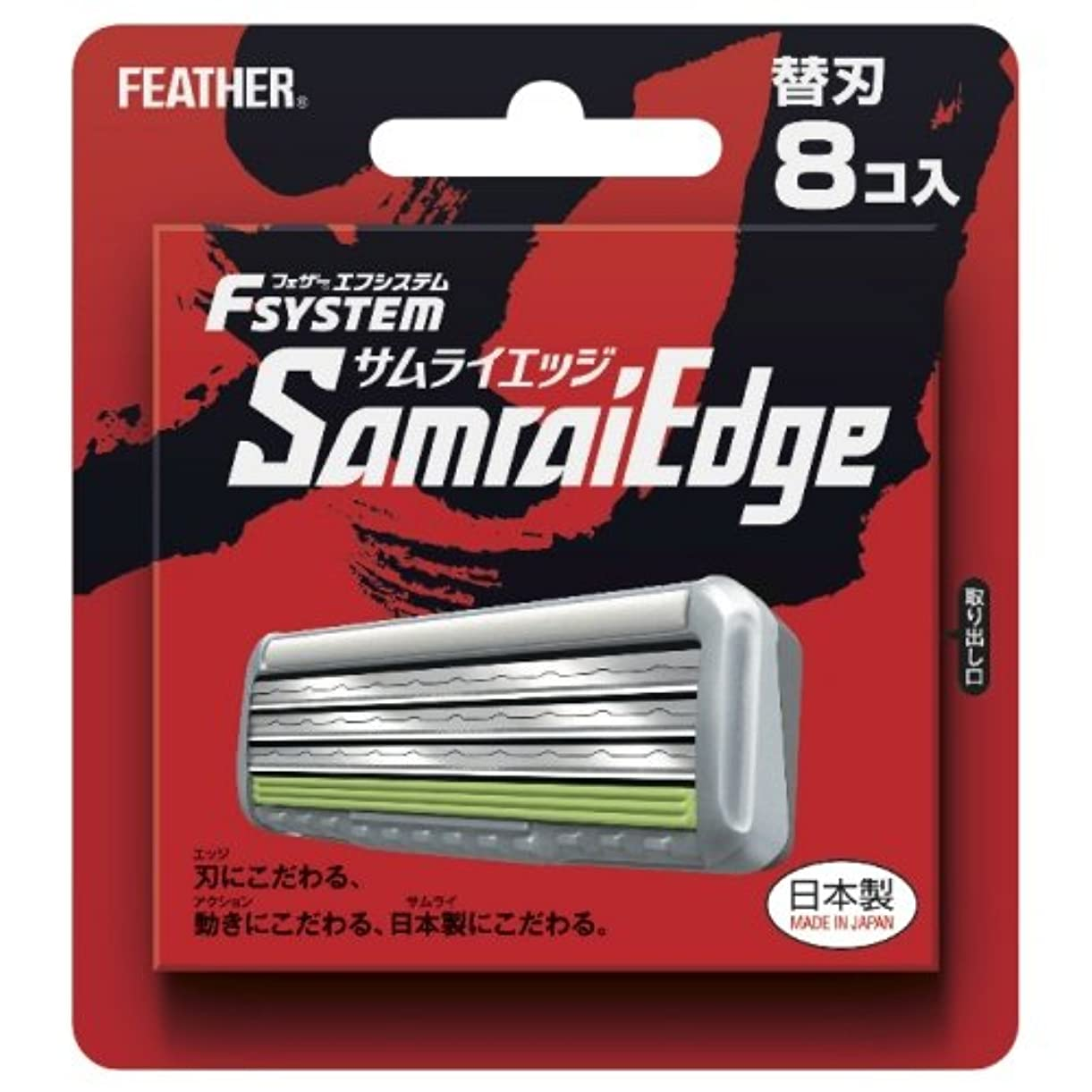 機知に富んだせせらぎサイレントフェザー エフシステム 替刃 サムライエッジ 8コ入 (日本製)
