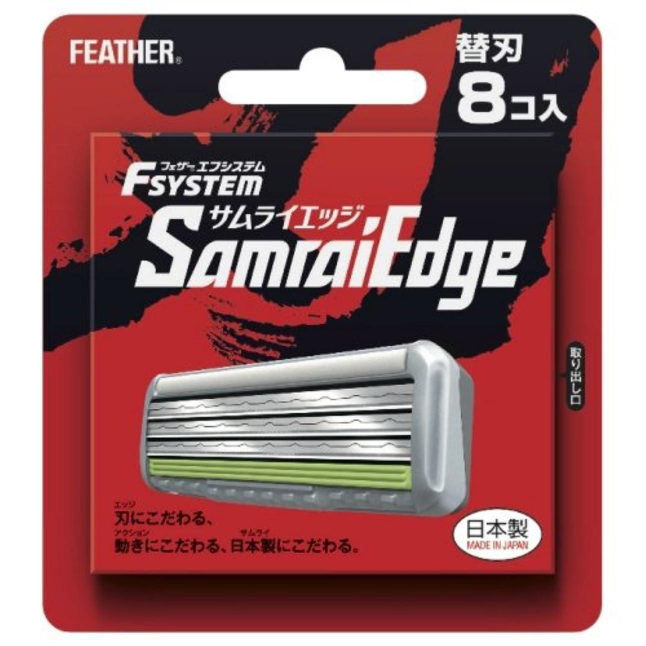 バランスのとれた私達サロンフェザー エフシステム 替刃 サムライエッジ 8コ入 (日本製)
