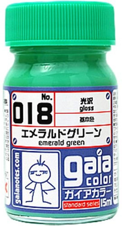 ガイアカラー 018 エメラルドグリーン