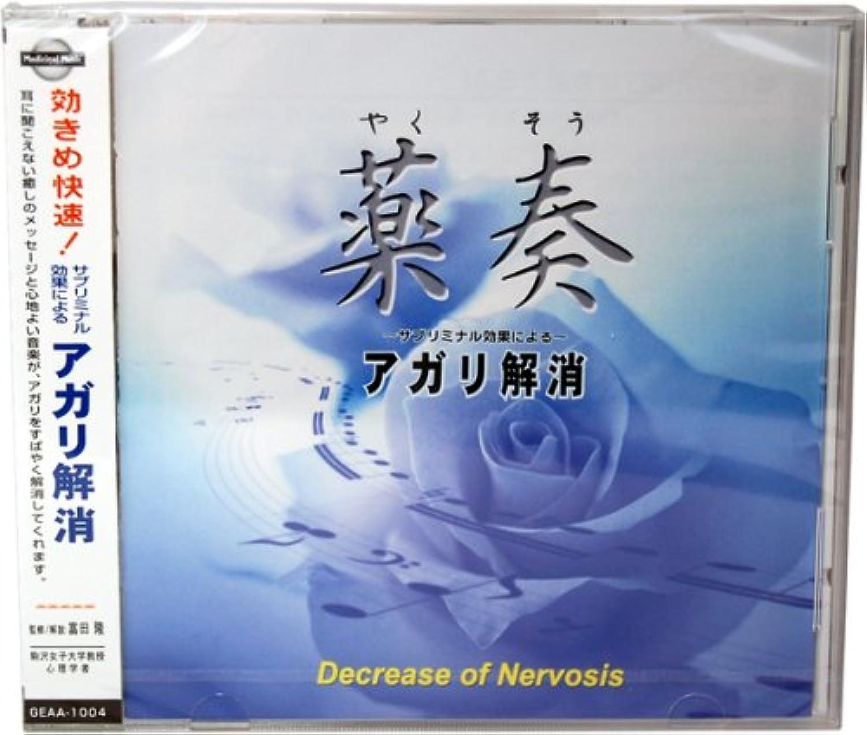 薬奏CD アガリ解消
