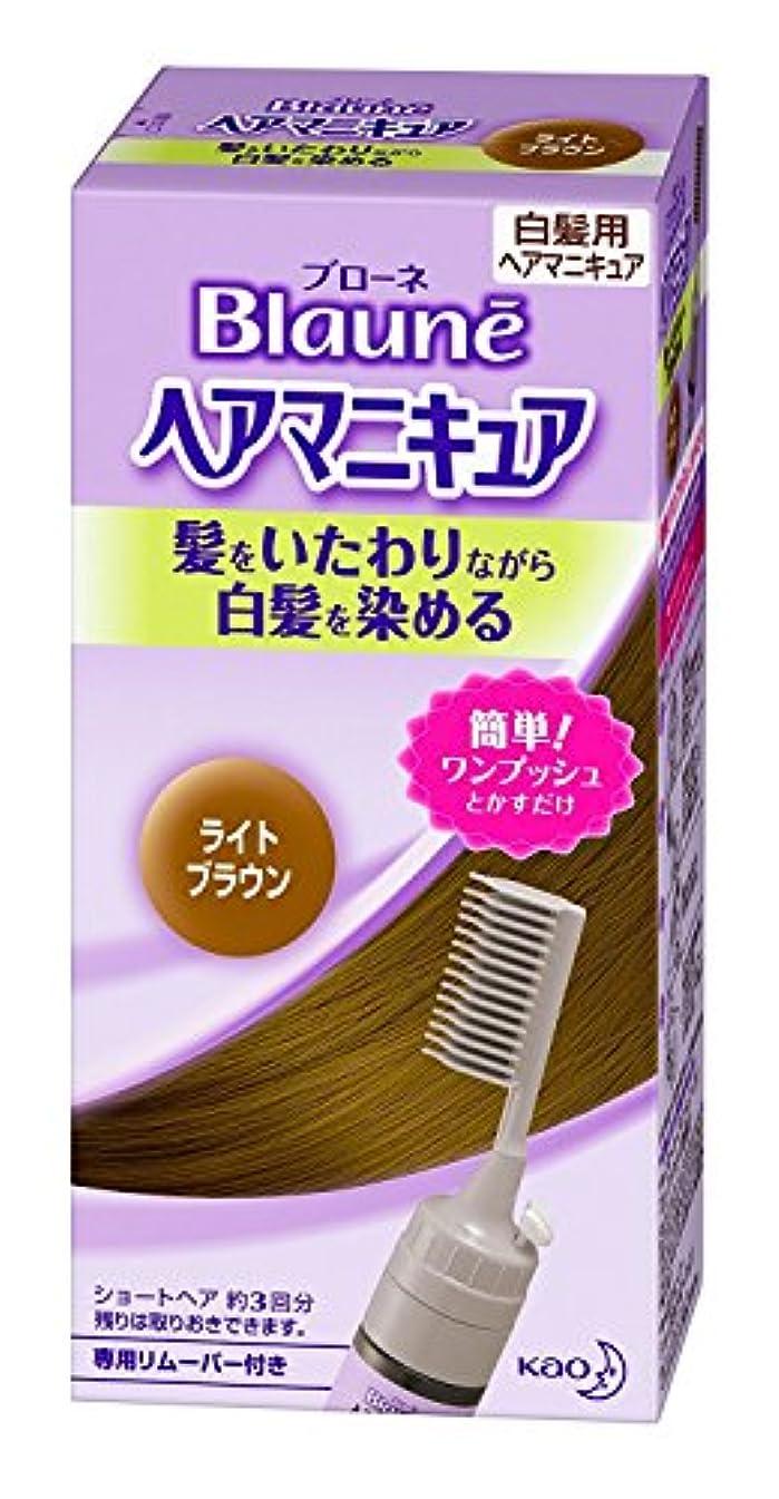【花王】ブローネ ヘアマニキュア 白髪用クシ付ライトブラウン ×10個セット