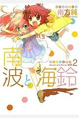 南波と海鈴 2 (百合姫コミックス) コミック