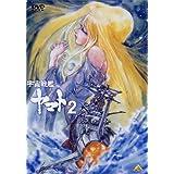 宇宙戦艦ヤマト2 DVD MEMORIAL BOX