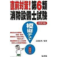 直前対策! 第6類消防設備士試験 模擬テスト (国家・資格シリーズ 294)