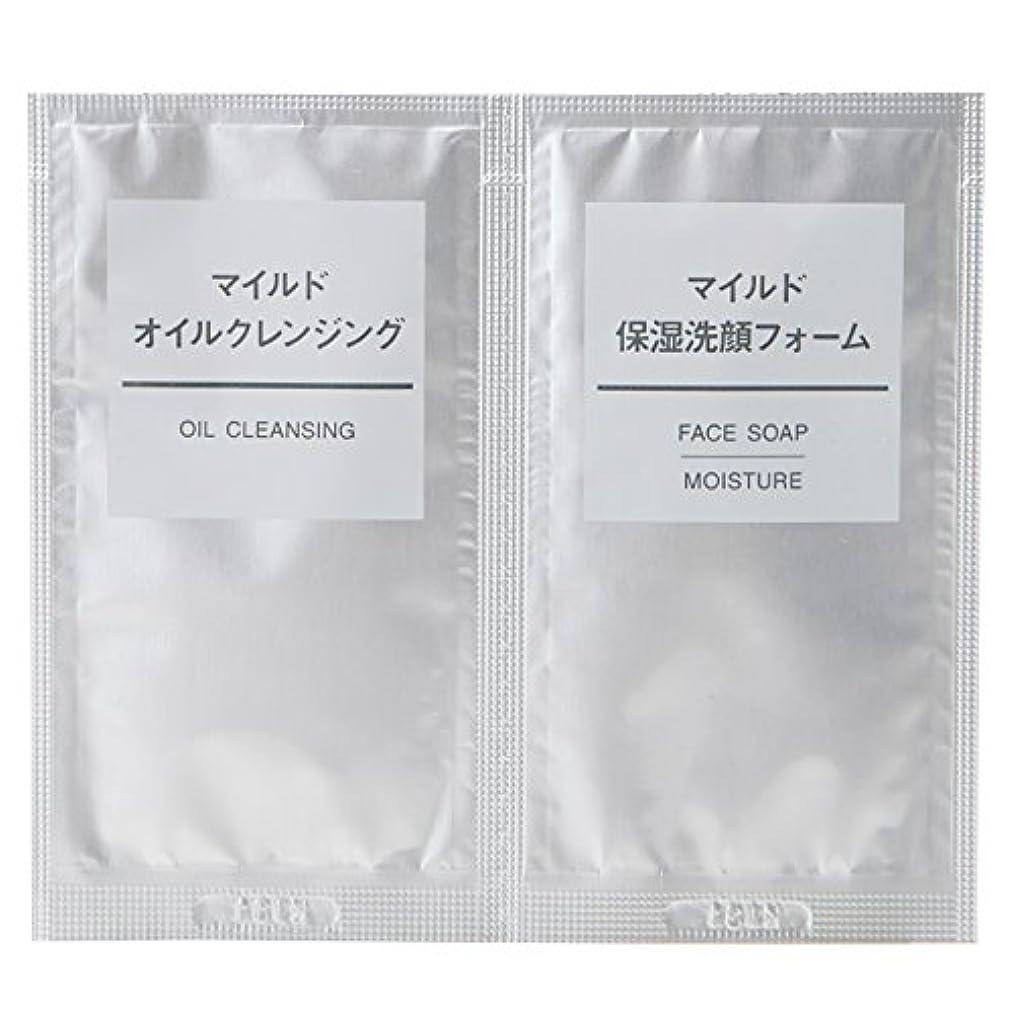 誰の鎖コード無印良品 マイルドオイルクレンジング?マイルド保湿洗顔フォームセット 3ml?3g(1回分)