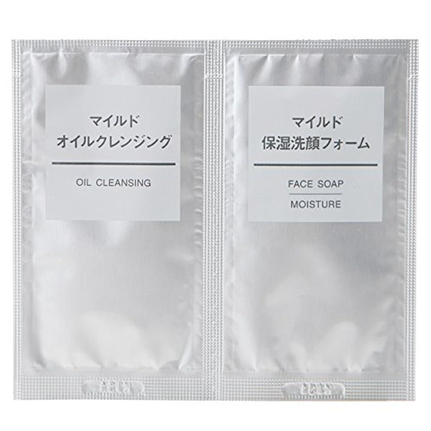 大事にする専らむき出し無印良品 マイルドオイルクレンジング?マイルド保湿洗顔フォームセット 3ml?3g(1回分)