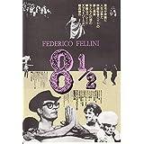 ●洋画映画チラシ【 フェデリコ・フェリーニ 8 1/2 】フランス映画社公開版 ●状態コレクター品 良品(yti636)