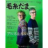 毛糸だま 2014年 冬号 No.164 (Let's Knit series)