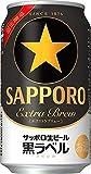 サッポロ 黒ラベル エクストラブリュー 350ml×24本