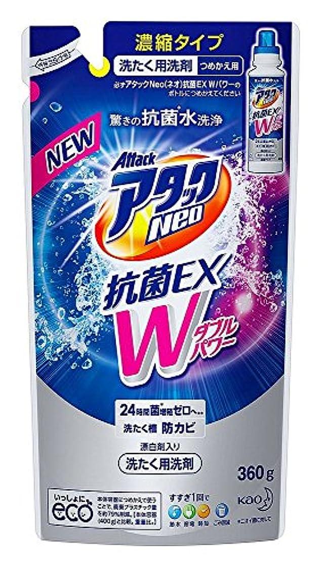 それる傀儡カップル花王 アタックNeo 抗菌EX Wパワー 洗濯洗剤 濃縮液体 詰替用 360g 335159 【まとめ買い5本セット】