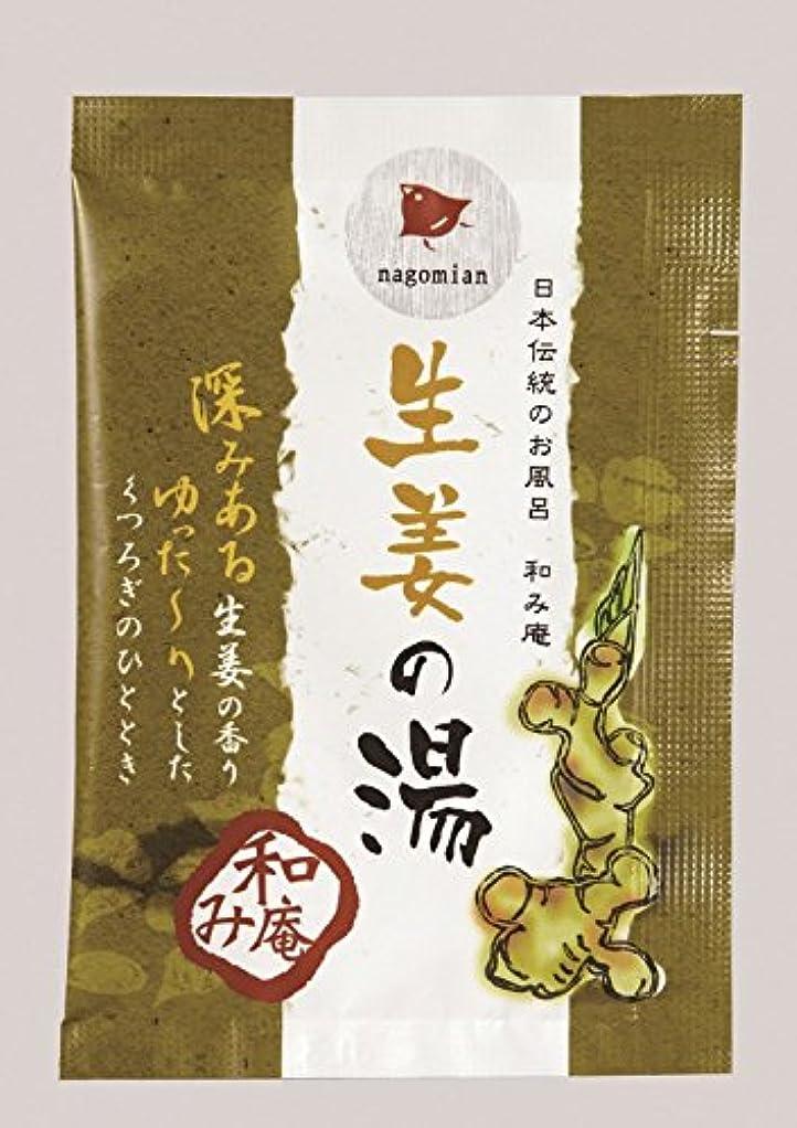 樹木パンダちっちゃい入浴剤 和み庵(生姜の湯)25g ケース 800個入り