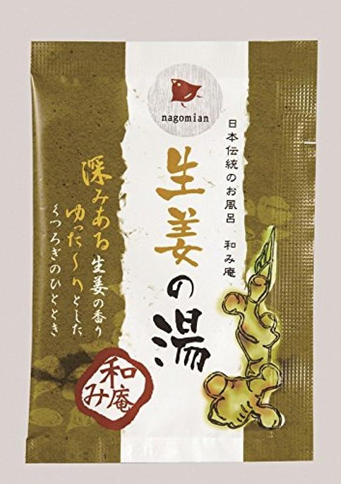 豊富な形状ポーチ入浴剤 和み庵(生姜の湯)25g ケース 200個入り