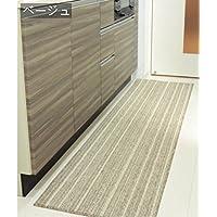 21サイズから選べる 洗える キッチンマット 「50×260cm ベージュ色」ルーチェ 日本製