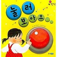 Press the spy (Korean edition)[003kr]