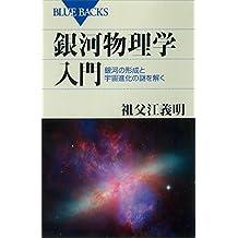 銀河物理学入門 銀河の形成と宇宙進化の謎を解く (ブルーバックス)