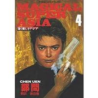 深く美しきアジア 4 (デラックスコミックス)