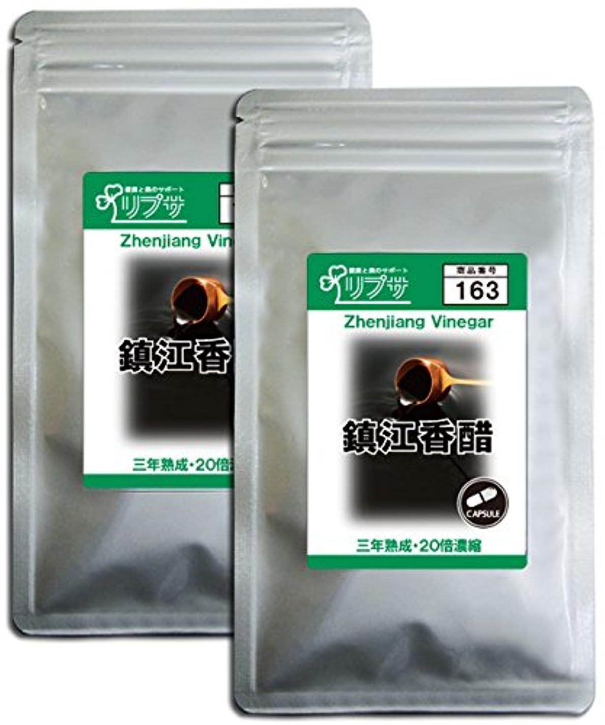 テキスト毛皮シール鎮江香酢 約3か月分×2袋 C-163-2