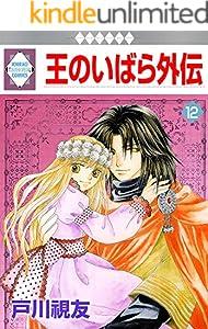 王のいばら外伝(12)<完結> (冬水社・いち*ラキコミックス)