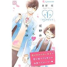 花野井くんと恋の病 プチデザ(1) (デザートコミックス)