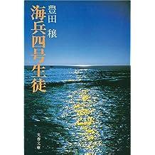 海兵四号生徒 (文春文庫 159-3)