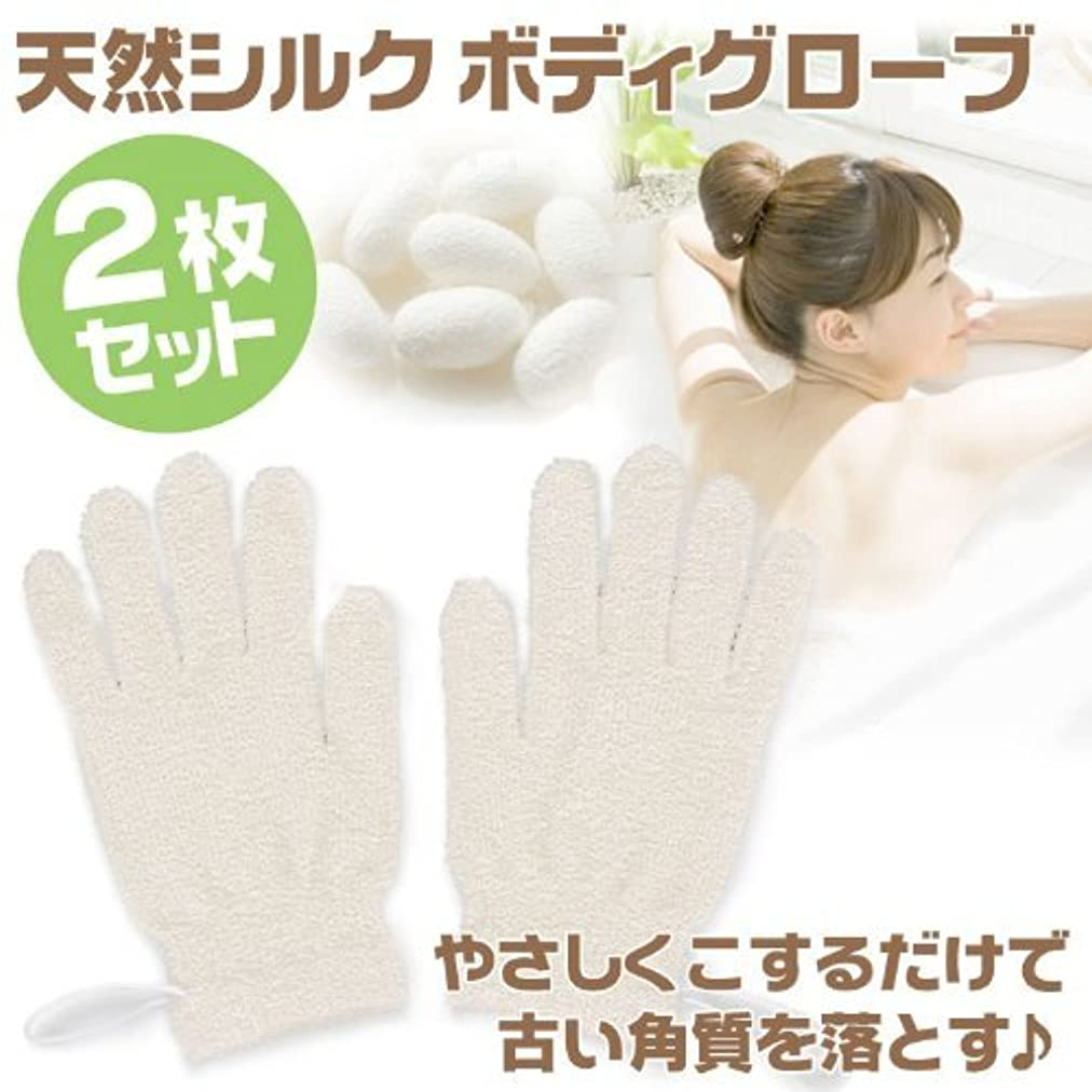 有効名前を作る疲労シルク ボディウォッシュ グローブ手袋[2枚](0731)