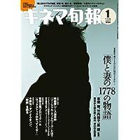 キネマ旬報 2011年 1/15号 [雑誌]