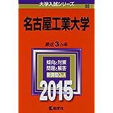 名古屋工業大学 (2015年版大学入試シリーズ)