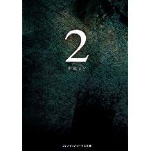 2 (メディアワークス文庫)