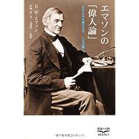 エマソンの「偉人論」―天才たちの感化力で、人生が輝く。 (教養の大陸BOOKS)