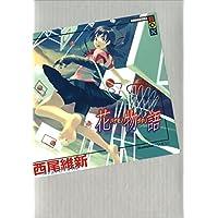 花物語 (講談社BOX)