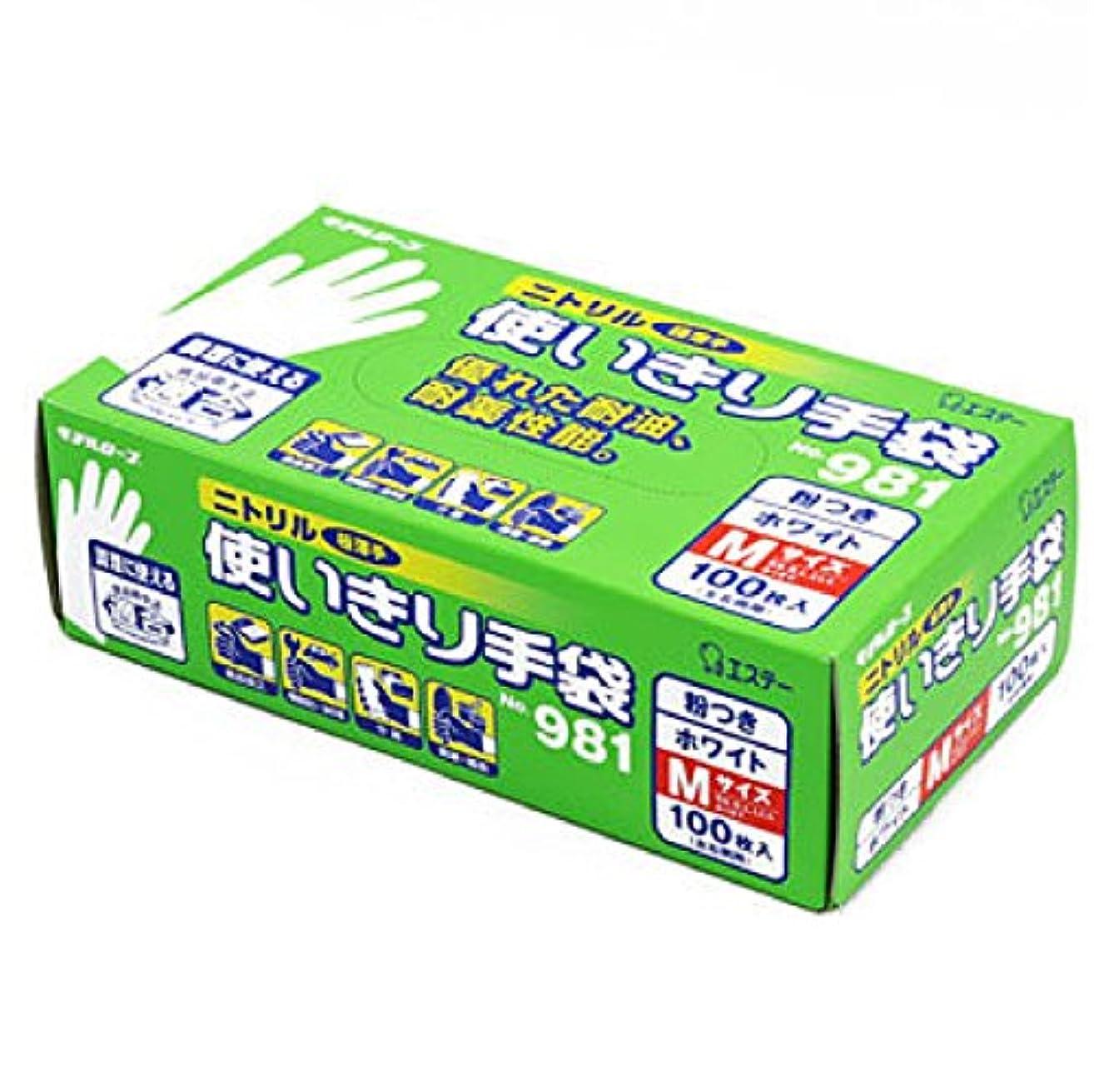 机有毒居住者エステー/ニトリル使いきり手袋 箱入 (粉つき) [100枚入]/品番:981 サイズ:L カラー:ホワイト