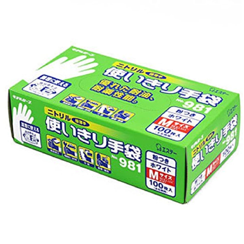 サイズ今融合エステー/ニトリル使いきり手袋 箱入 (粉つき) [100枚入]/品番:981 サイズ:L カラー:ホワイト