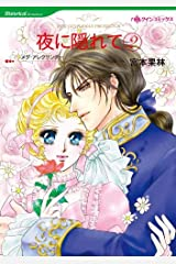 夜に隠れて 2 (ハーレクインコミックス) Kindle版