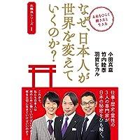 未来をひらく働き方と生き方 なぜ、日本人が世界を変えていくのか? (北極流シリーズ)