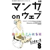 マンガ on ウェブ第8号 side-B [雑誌] (佐藤漫画製作所)