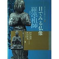 羅漢 祖師 (目でみる仏像シリーズ)