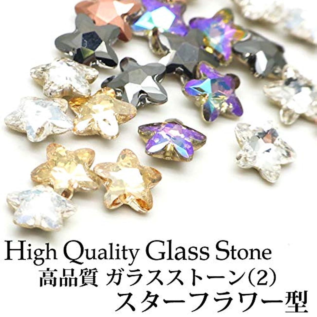 どんなときも絶妙信条高品質 ガラスストーン (2) スターフラワー型 各種 3個入り (2-3.クリスタルオーロラシャイン)
