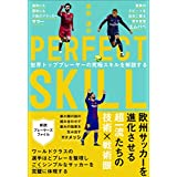 PERFECT SKILL パーフェクトスキル 世界トッププレーヤーの究極スキルを解説する